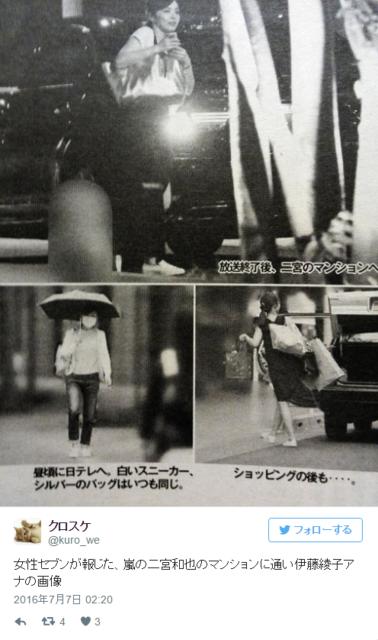 伊藤綾子 二宮和也 熱愛 女性セブン.PNG