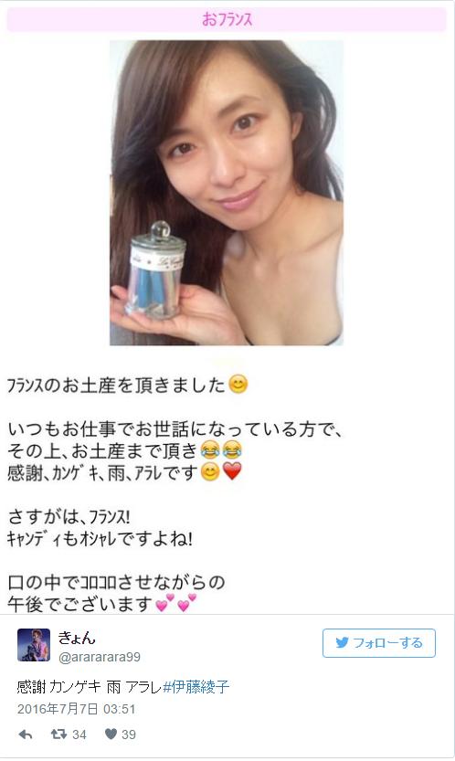 伊藤綾子 感謝感激雨嵐.PNG