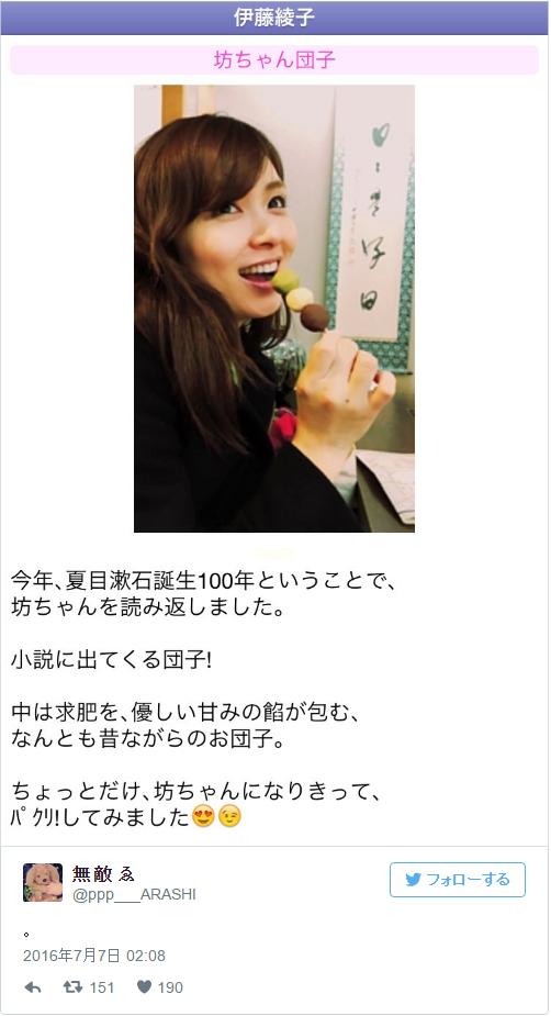 伊藤綾子 ぼっちゃん団子.PNG